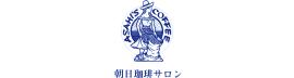 (株)朝日コーヒーショップ