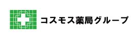 (株)リライアンス コスモス薬局グループ