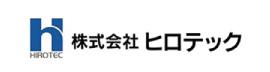 (株)ヒロテック