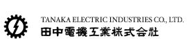 田中電機工業㈱