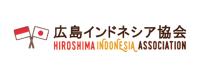 広島インドネシア協会