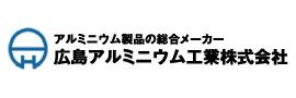 広島アルミニウム工業(株)