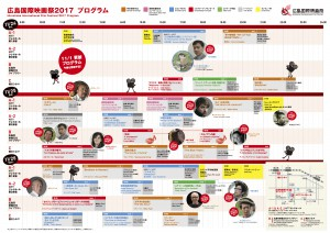 HIFF2017_program_web_1101_01
