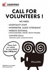 thumbnail_HIFF2018_VolunteersFlyer_en