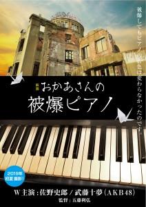 被爆ピアノA4ポスター