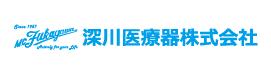 深川医療器(株)